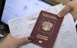 Рекомендации о том, как получить загранпаспорт