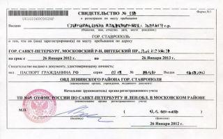 Необходима ли регистрация белорусов?