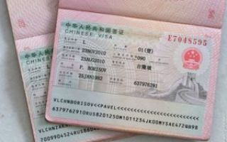 Как сделать визу в Китай?