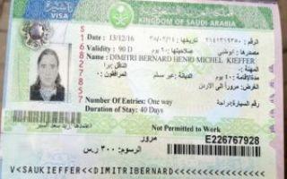 Как оформить визу в Саудовскую Аравию?