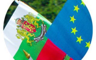 Подробности о Болгарии и Евросоюзе