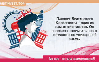 Как получить гражданство в Великобритании?