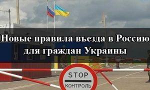 Как сделать загранпаспорт на Украину?