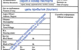 Нужен ли загранпаспорт в Болгарию?