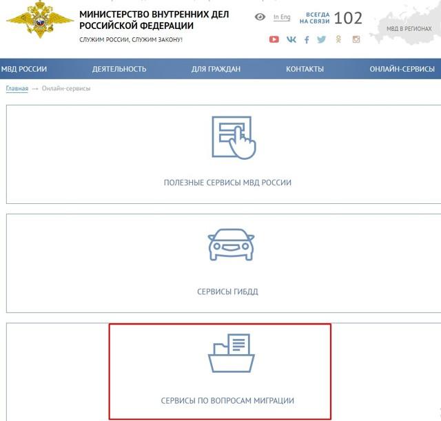 Как проверить подлинность миграционной карты по базе ГУВМ МВД онлайн