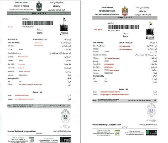 Как получить и оформить визу в ОАЭ самостоятельно