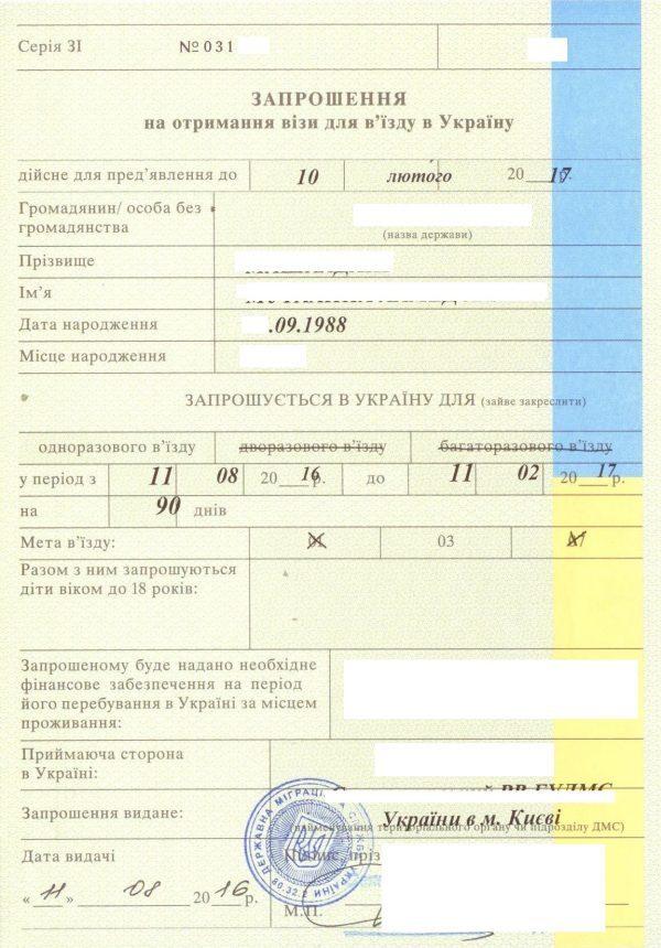 Нужен ли загранпаспорт для поездки на Украину из России