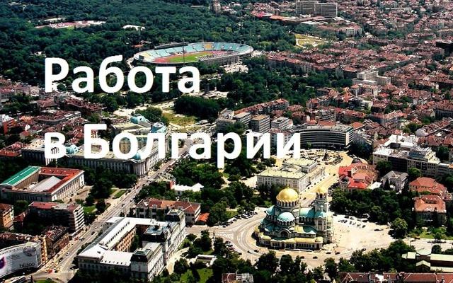 Работа и вакансии в Болгарии для русских, украинцев и белорусов