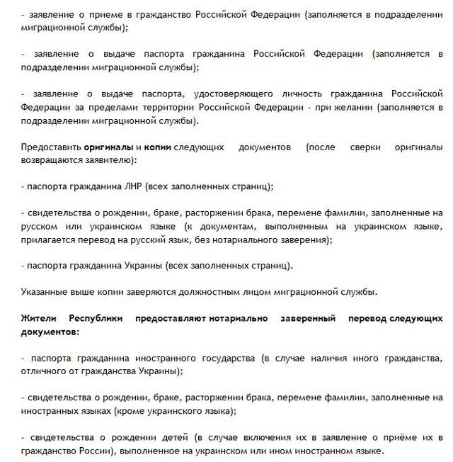 Как получить гражданство России в 2020 году: порядок оформления и документы